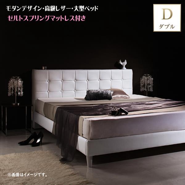 モダンデザイン・高級レザー・大型ベッド【Strom】シュトローム【デュラテクノマットレス付き】ダブル 横幅140cm 「レザーベッド 大型ベッド マットレス付き ダブル フレーム5年保証」
