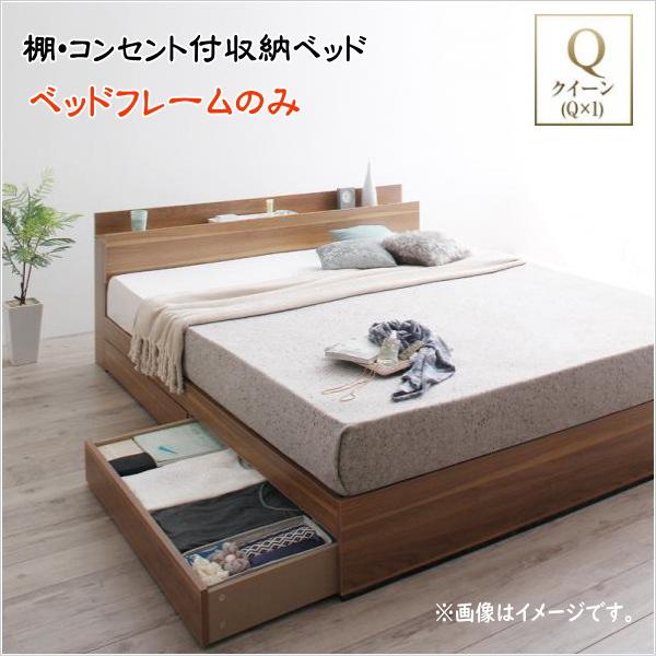 棚・コンセント付収納ベッド【Montray】モントレー 【フレームのみ】クイーン  「ゆったりと寛げる クイーン 160cm 収納ベッド 大型ベッド フレーム クイーン」