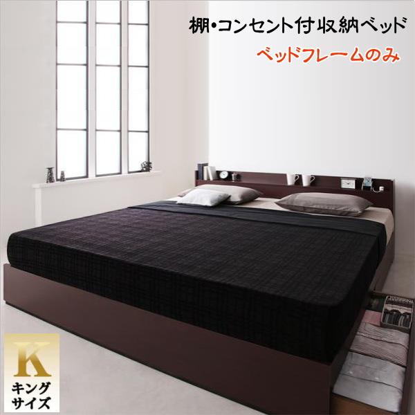 棚・コンセント付収納ベッド EverKing エヴァーキング ベッドフレームのみ キング  「ゆったりと寛げる、キングサイズ180cm 大型ベッド 王道キング」