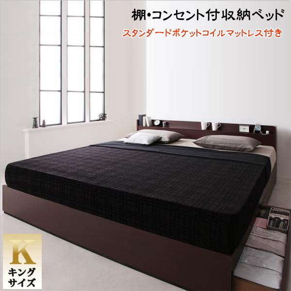 棚・コンセント付収納ベッド EverKing エヴァーキング スタンダードポケットコイルマットレス付き キング  「ゆったりと寛げる、キングサイズ180cm 大型ベッド 王道キング」