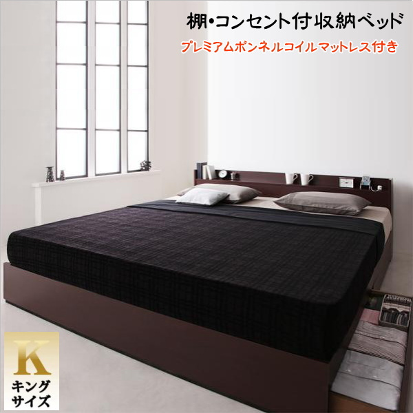 棚・コンセント付収納ベッド EverKing エヴァーキング プレミアムボンネルコイルマットレス付き キング  「ゆったりと寛げる、キングサイズ180cm 大型ベッド 王道キング」