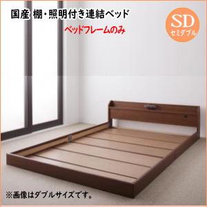 親子で寝られる棚・照明付き連結ベッド JointJoy ジョイント・ジョイ ベッドフレームのみ セミダブル  ローベッド フロアベッド フレーム日本製