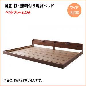親子で寝られる棚・照明付き連結ベッド JointJoy ジョイント・ジョイ ベッドフレームのみ ワイドK200  ローベッド フロアベッド フレーム日本製