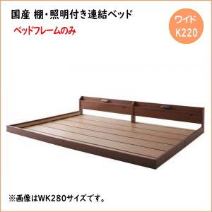 親子で寝られる棚・照明付き連結ベッド JointJoy ジョイント・ジョイ ベッドフレームのみ ワイドK220(S+SD)  ローベッド フロアベッド フレーム日本製