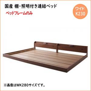 親子で寝られる棚・照明付き連結ベッド JointJoy ジョイント・ジョイ ベッドフレームのみ ワイドK230  ローベッド フロアベッド フレーム日本製