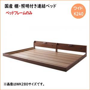 親子で寝られる棚・照明付き連結ベッド JointJoy ジョイント・ジョイ ベッドフレームのみ ワイドK240(SD×2)  ローベッド フロアベッド フレーム日本製