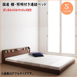 親子で寝られる棚・照明付き連結ベッド JointJoy ジョイント・ジョイ ボンネルコイルマットレス付き シングル  ローベッド フロアベッド フレーム日本製