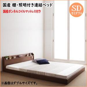親子で寝られる棚・照明付き連結ベッド JointJoy ジョイント・ジョイ 国産ボンネルコイルマットレス付き セミダブル  ローベッド フロアベッド フレーム日本製
