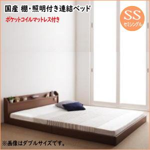 親子で寝られる棚・照明付き連結ベッド JointJoy ジョイント・ジョイ ポケットコイルマットレス付き セミシングル  ローベッド フロアベッド フレーム日本製  ローベッド フロアベッド フレーム日本製