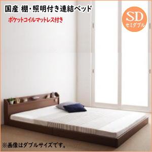 親子で寝られる棚・照明付き連結ベッド JointJoy ジョイント・ジョイ ポケットコイルマットレス付き セミダブル  ローベッド フロアベッド フレーム日本製
