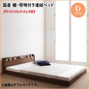 親子で寝られる棚・照明付き連結ベッド JointJoy ジョイント・ジョイ ポケットコイルマットレス付き ダブル  ローベッド フロアベッド フレーム日本製