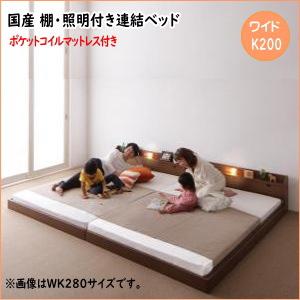 親子で寝られる棚・照明付き連結ベッド JointJoy ジョイント・ジョイ ポケットコイルマットレス付き ワイドK200  ローベッド フロアベッド フレーム日本製