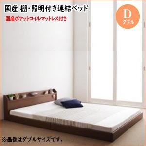 親子で寝られる棚・照明付き連結ベッド JointJoy ジョイント・ジョイ 国産ポケットコイルマットレス付き ダブル  ローベッド フロアベッド フレーム日本製