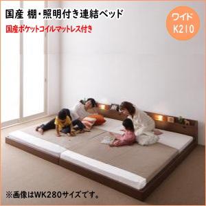 親子で寝られる棚・照明付き連結ベッド JointJoy ジョイント・ジョイ 国産ポケットコイルマットレス付き ワイドK210  ローベッド フロアベッド フレーム日本製