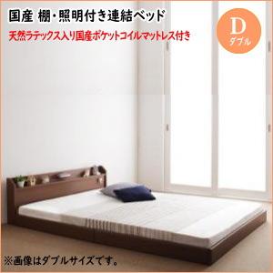 親子で寝られる棚・照明付き連結ベッド JointJoy ジョイント・ジョイ 天然ラテックス入り国産ポケットコイルマットレス付き ダブル  ローベッド フロアベッド フレーム日本製