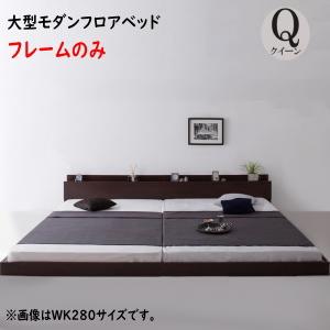 スーパーワイドキングサイズ 大型モダンフロアベッド ALBOL アルボル ベッドフレームのみ クイーン(SS×2)  「ローベッド フロアベッド 家族一緒に寝られる 大型ベッド 選べる7サイズ シンプルデザイン」