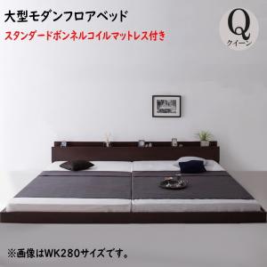 期間限定 スーパーワイドキングサイズ 大型モダンフロアベッド ALBOL アルボル スタンダードボンネルコイルマットレス付き クイーン(SS×2)  「ローベッド フロアベッド 家族一緒に寝られる 大型ベッド 選べる7サイズ シンプルデザイン」