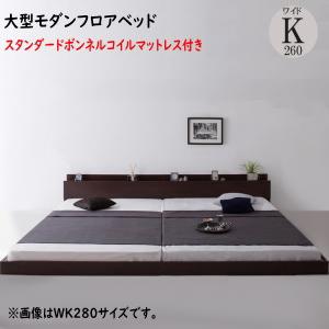 期間限定 スーパーワイドキングサイズ 大型モダンフロアベッド ALBOL アルボル スタンダードボンネルコイルマットレス付き ワイドK260(SD+D)  「ローベッド フロアベッド 家族一緒に寝られる 大型ベッド 選べる7サイズ シンプルデザイン」