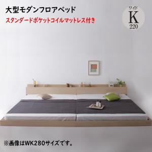 期間限定 スーパーワイドキングサイズ 大型モダンフロアベッド ALBOL アルボル スタンダードポケットコイルマットレス付き ワイドK220   「ローベッド フロアベッド 家族一緒に寝られる 大型ベッド 選べる7サイズ シンプルデザイン」