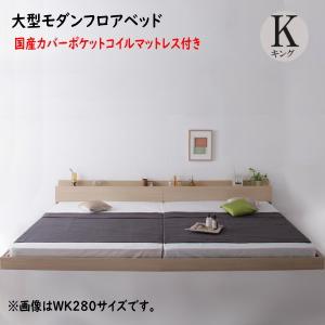 期間限定 スーパーワイドキングサイズ 大型モダンフロアベッド ALBOL アルボル 国産カバーポケットコイルマットレス付き キング(SS+S)   「ローベッド フロアベッド 家族一緒に寝られる 大型ベッド 選べる7サイズ シンプルデザイン」