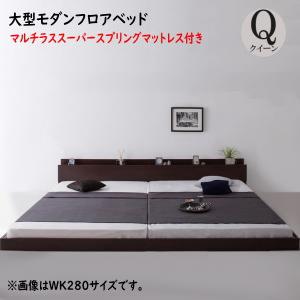 期間限定 スーパーワイドキングサイズ 大型モダンフロアベッド ALBOL アルボル マルチラススーパースプリングマットレス付き クイーン(SS×2)   「ローベッド フロアベッド 家族一緒に寝られる 大型ベッド 選べる7サイズ シンプルデザイン」