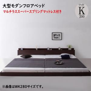 スーパーワイドキングサイズ 大型モダンフロアベッド ALBOL アルボル マルチラススーパースプリングマットレス付き ワイドK200   「ローベッド フロアベッド 家族一緒に寝られる 大型ベッド 選べる7サイズ シンプルデザイン」