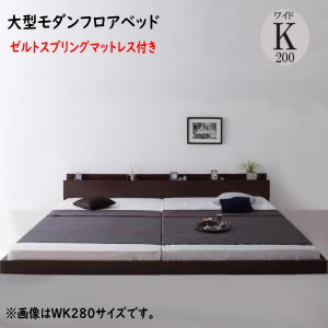 期間限定 スーパーワイドキングサイズ 大型モダンフロアベッド ALBOL アルボル ゼルトスプリングマットレス付き ワイドK200   「ローベッド フロアベッド 家族一緒に寝られる 大型ベッド 選べる7サイズ シンプルデザイン」