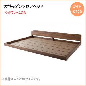 大型モダンフロアベッド ENTRE アントレ ベッドフレームのみ ワイドK220(S+SD)  「家具 インテリア ベッド 棚付き ライト付き ローベッド フロアベッド ワイドサイズ シンプルデザイン」