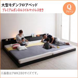 大型モダンフロアベッド ENTRE アントレ プレミアムボンネルコイルマットレス付き クイーン(SS×2)  「家具 インテリア ベッド 棚付き ライト付き ローベッド フロアベッド ワイドサイズ シンプルデザイン」