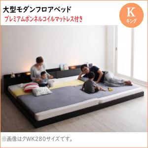 大型モダンフロアベッド ENTRE アントレ プレミアムボンネルコイルマットレス付き キング(SS+S)  「家具 インテリア ベッド 棚付き ライト付き ローベッド フロアベッド ワイドサイズ シンプルデザイン」