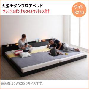 大型モダンフロアベッド ENTRE アントレ プレミアムボンネルコイルマットレス付き ワイドK260(SD+D)  「家具 インテリア ベッド 棚付き ライト付き ローベッド フロアベッド ワイドサイズ シンプルデザイン」