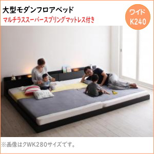大型モダンフロアベッド ENTRE アントレ マルチラススーパースプリングマットレス付き ワイドK240(SD×2)  「家具 インテリア ベッド 棚付き ライト付き ローベッド フロアベッド ワイドサイズ シンプルデザイン」