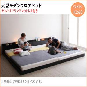 大型モダンフロアベッド ENTRE アントレ ゼルトスプリングマットレス付き ワイドK260(SD+D)  「家具 インテリア ベッド 棚付き ライト付き ローベッド フロアベッド ワイドサイズ シンプルデザイン」