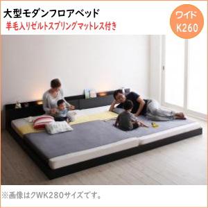 大型モダンフロアベッド ENTRE アントレ 羊毛入りゼルトスプリングマットレス付き ワイドK260(SD+D)  「家具 インテリア ベッド 棚付き ライト付き ローベッド フロアベッド ワイドサイズ シンプルデザイン」