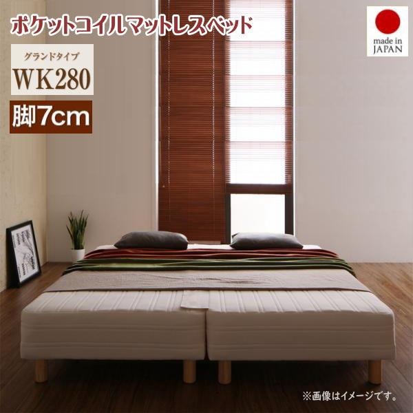 日本製ポケットコイルマットレスベッド MORE モア マットレスベッド グランドタイプ ワイドK280 脚7cm  「家具 ベッド ローベッド フロアベッド マットレスベッド 国産 」
