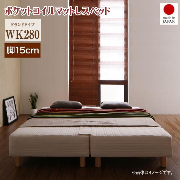 日本製ポケットコイルマットレスベッド MORE モア マットレスベッド グランドタイプ ワイドK280 脚15cm   「家具 ベッド ローベッド フロアベッド マットレスベッド 国産 」