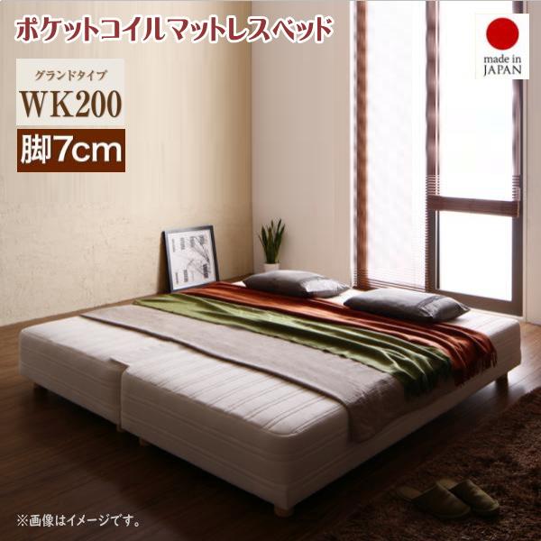 日本製ポケットコイルマットレスベッド MORE モア マットレスベッド グランドタイプ ワイドK200 脚7cm   「家具 ベッド ローベッド フロアベッド マットレスベッド 国産 」