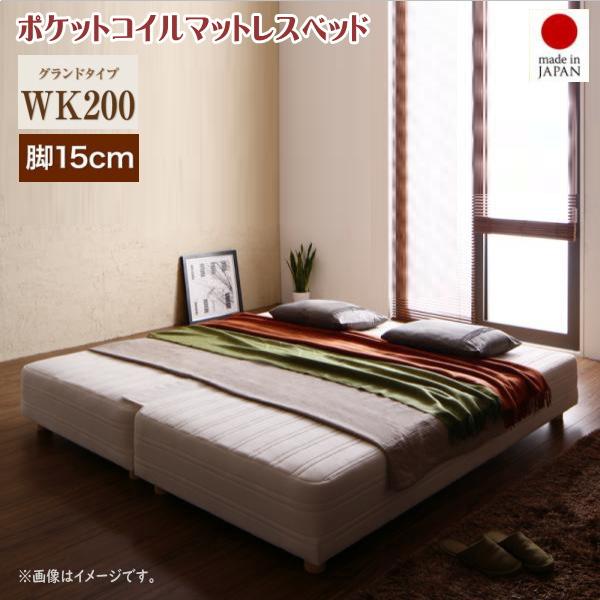 日本製ポケットコイルマットレスベッド MORE モア マットレスベッド グランドタイプ ワイドK200 脚15cm   「家具 ベッド ローベッド フロアベッド マットレスベッド 国産 」