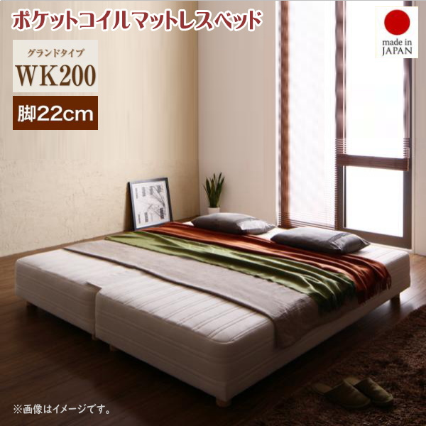 日本製ポケットコイルマットレスベッド MORE モア マットレスベッド グランドタイプ ワイドK200 脚22cm   「家具 ベッド ローベッド フロアベッド マットレスベッド 国産 」