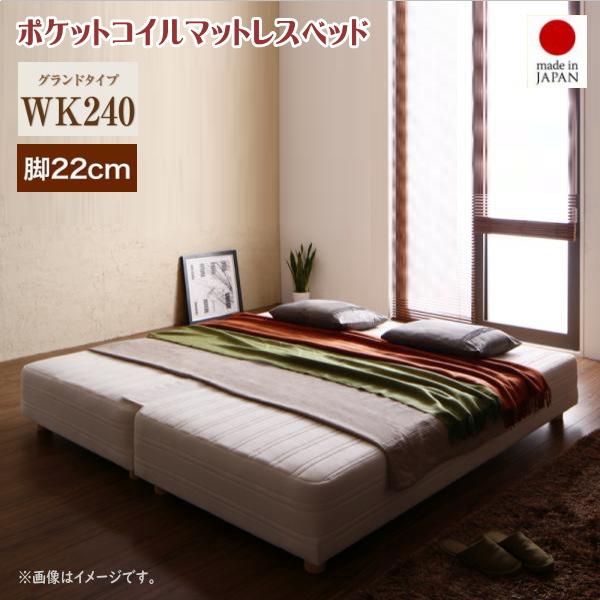 日本製ポケットコイルマットレスベッド MORE モア マットレスベッド グランドタイプ ワイドK240(SD×2) 脚22cm   「家具 ベッド ローベッド フロアベッド マットレスベッド 国産 」