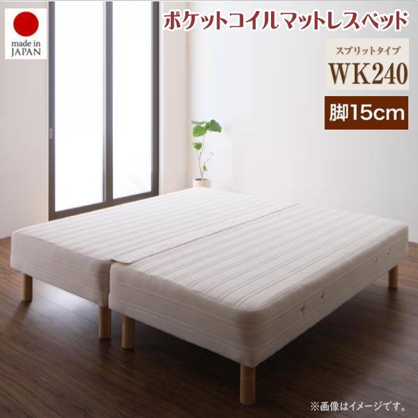 日本製ポケットコイルマットレスベッド MORE モア マットレスベッド スプリットタイプ ワイドK240(SD×2) 脚15cm   「家具 ベッド ローベッド フロアベッド マットレスベッド 国産 」
