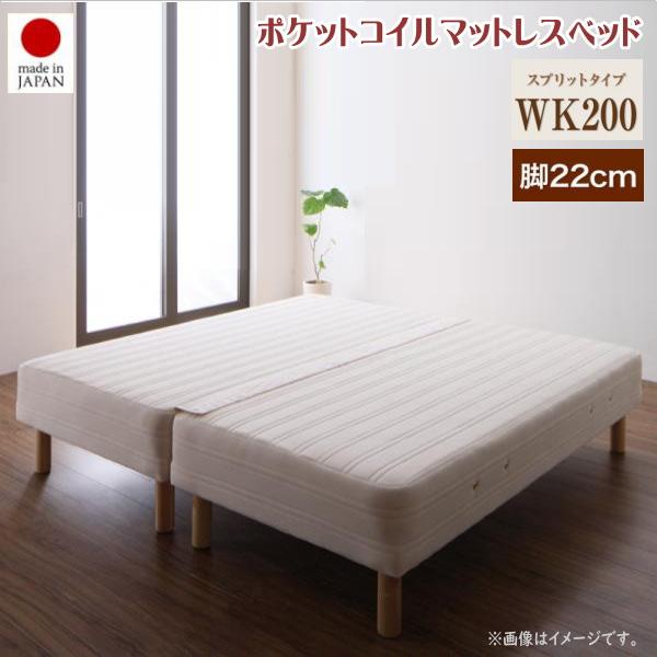 日本製ポケットコイルマットレスベッド MORE モア マットレスベッド スプリットタイプ ワイドK200 脚22cm   「家具 ベッド ローベッド フロアベッド マットレスベッド 国産 」