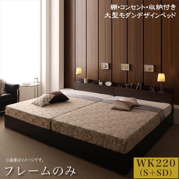 棚・コンセント・収納付き大型モダンデザインベッド【Deric】デリック【フレームのみ】WK220(S+SD) 「インテリア 大型 収納ベッド 棚 コンセント付 デザインベッド」