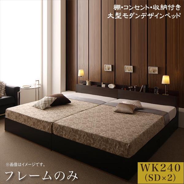 棚・コンセント・収納付き大型モダンデザインベッド【Deric】デリック【フレームのみ】WK240(SD×2) 「インテリア 大型 収納ベッド 棚 コンセント付 デザインベッド」