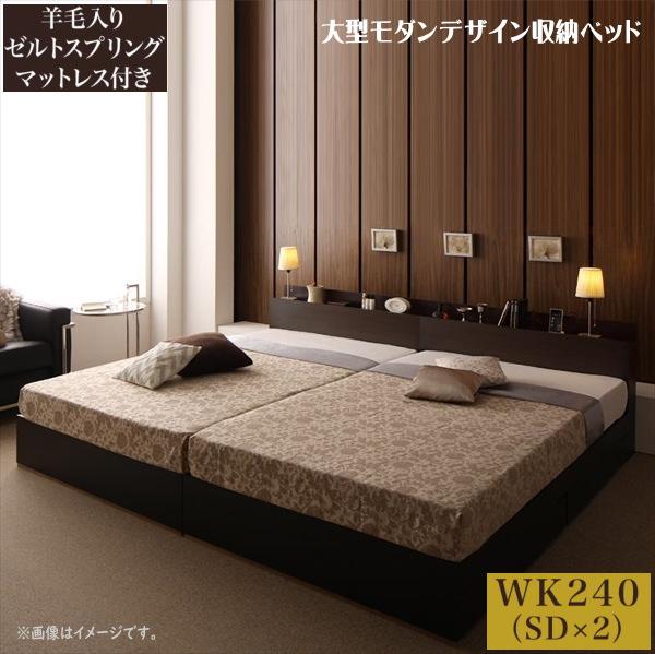棚・コンセント・収納付き大型モダンデザインベッド【Deric】デリック【羊毛入りデュラテクノマットレス付き】WK240(SD×2) 「インテリア 大型 収納ベッド 棚 コンセント付 マットレス付き デザインベッド」