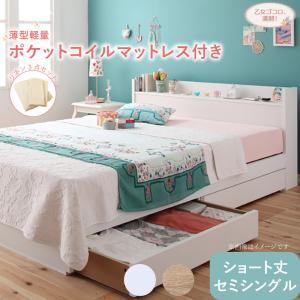 棚・コンセント付き収納ベッド Fleur フルール 薄型軽量ポケットコイルマットレス付き リネン3点セット セミシングル ショート丈 (敷きパッド+ボックスシーツ×2)