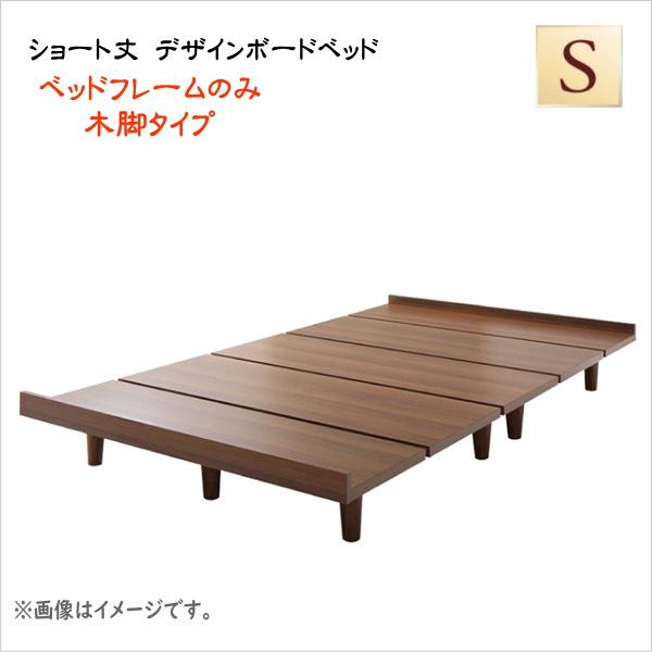 ショート丈 デザインボードベッド【Catalpa】キャタルパ 木脚タイプ【フレームのみ】シングル  「ベッド フロアベッド ローベッド 木製ベッド ショート丈ベッド フレームのみ 」