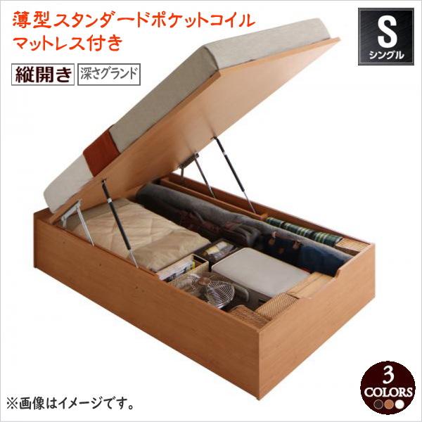 【感謝価格】 お客様組立 シンプルデザインガス圧式大容量跳ね上げベッド ORMAR オルマー 薄型スタンダードポケットコイルマットレス付き 縦開き シングル 深さグランド  「収納家具 収納ベッド 圧倒的収納力 選べる収納力 長物収納 ベッド 日本製シリンダー 女性でもラクラク」, Love-T-Gift b53778a8