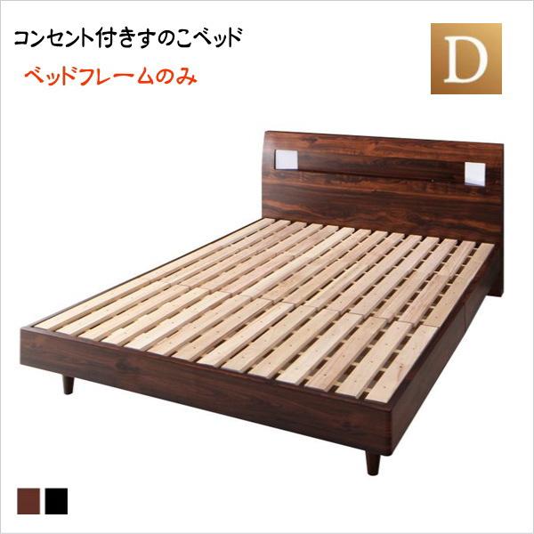 モダンライト・コンセント付きすのこベッド Mariabella マリアベーラ ベッドフレームのみ ダブル  「すのこベッド 通気性良い 高級感 北欧 シンブルデザイン 美しい 新婚ベッド 」