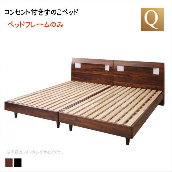 モダンライト・コンセント付きすのこベッド Mariabella マリアベーラ ベッドフレームのみ クイーン(SS×2)  「すのこベッド 通気性良い 高級感 北欧 シンブルデザイン 美しい 新婚ベッド 」